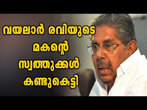 Enforcement Directorate Confiscate Vayalar Ravi's Son's Property| Oneindia Malayalam