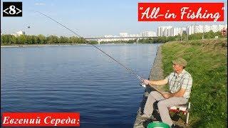 Заброс фидера: лучше с замахом спереди или с отводом за спину? ''All-in Fishing''. Вып. 8.