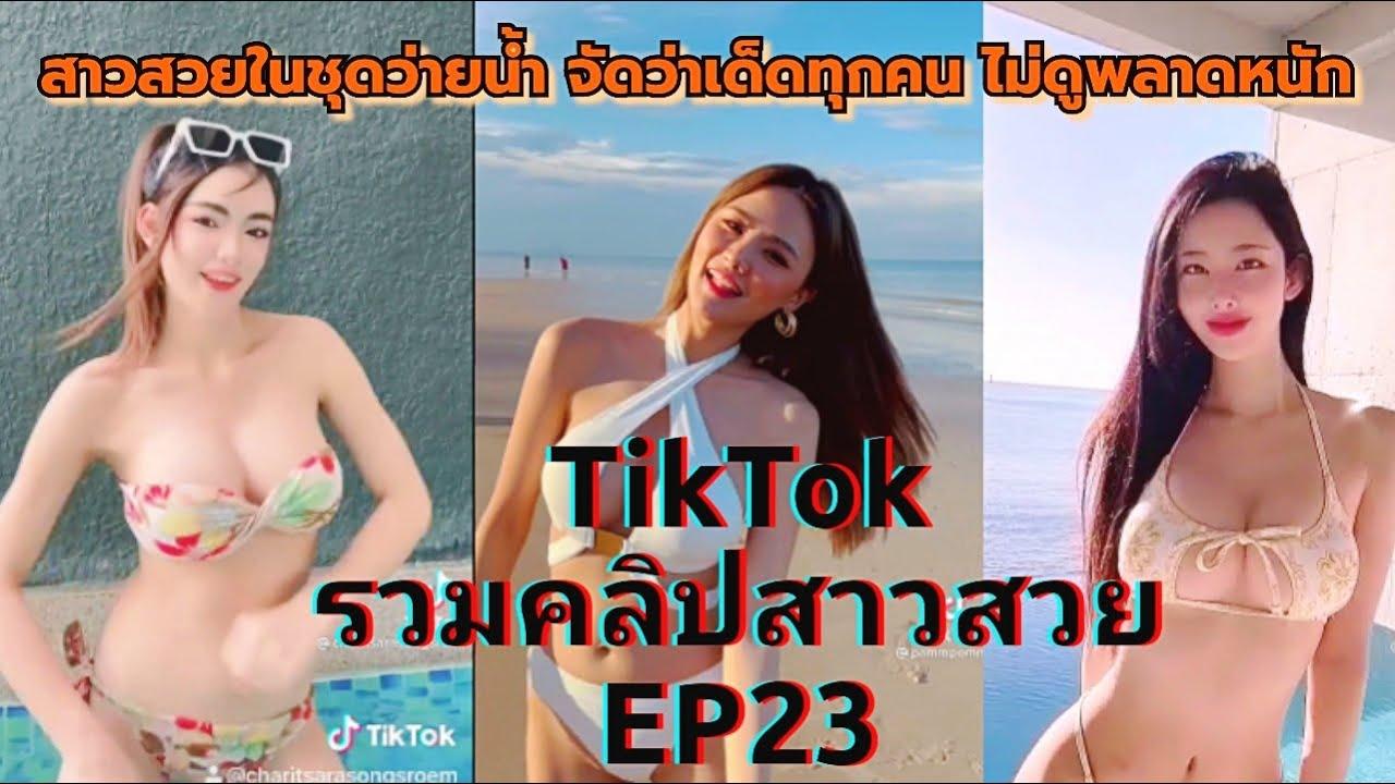 สาวสวยTikTok EP23:สาวสวยในชุดว่ายน้ำ สวยน่ารักเซ็กซี่ ใหญ่ด้วย พร้อมเพลงเพราะๆ ไม่ดูถือว่าพลาด