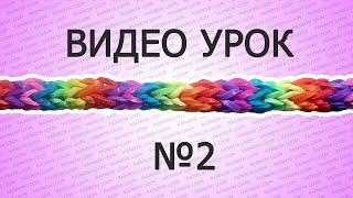 Браслеты из резинок, видео урок №2 Rainbow Loom Tutorial №2