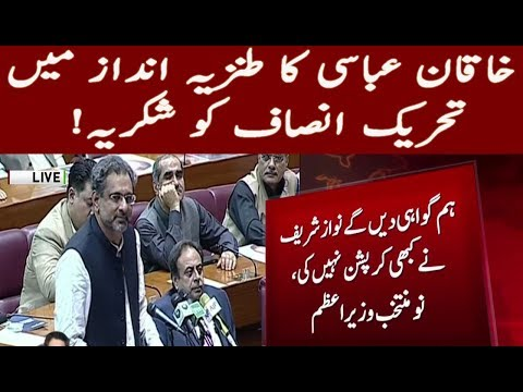 Shahid Khaqan Abbasi First Speech as Prime Minister of Pakistan