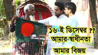 এটা আমার স্বাধীনতা Bangladesh16 December | Bijoy Dibosh | বাংলাদেশ বিজয় দিবস | Bangla short film | thumbnail