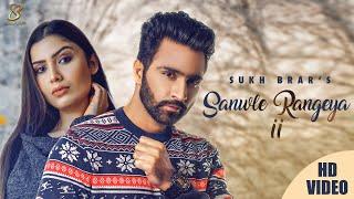 Sanwle Rangeya 2 Sukh Brar Free MP3 Song Download 320 Kbps