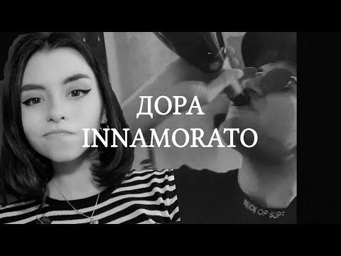 дора — Втюрилась. La Dora - Innamorato Итальянская версия versione italiana