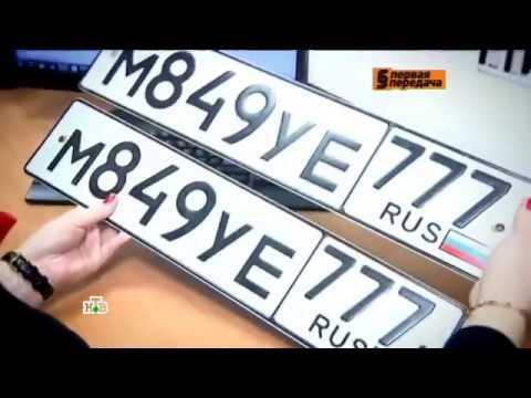 Как сохранить номера при сдаче авто в трейд ин