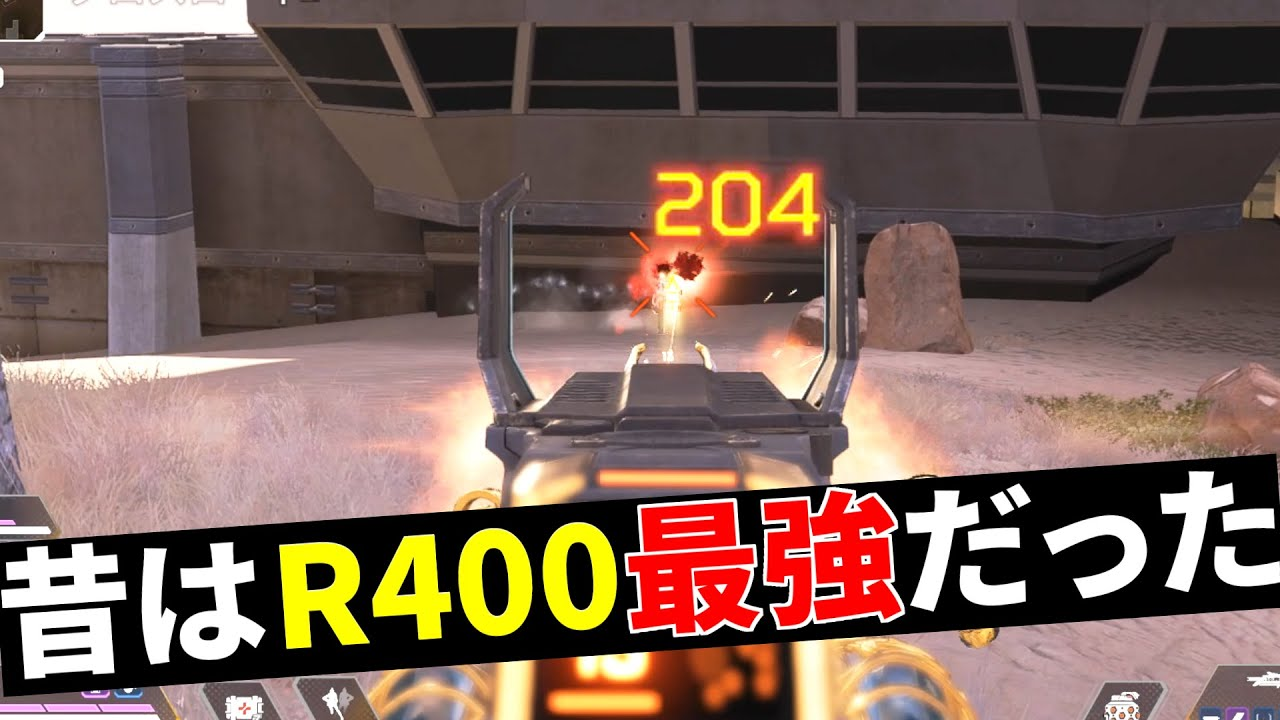 昔は【R-400が最強!】とか流行ったなぁ   Apex Legends