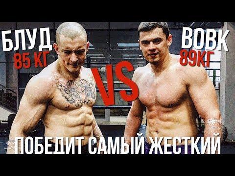 ВИКТОР БЛУД vs