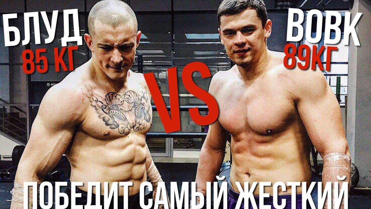 ВИКТОР БЛУД vs ДЕНИС ВОВК