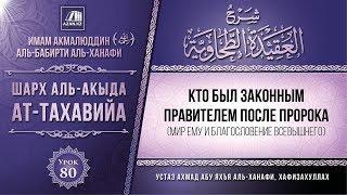 Комментарий к «Акыда ат-Тахавийя». Урок 80. Кто был законным правителем после Пророка   Azan.kz