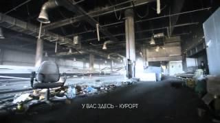 Руфер Мустанг снял фильм в аэропорту Донецка.НОВОСТИ УКРАИНЫ СЕГОДНЯ,НОВОСТИ,АТО!