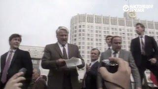 Август 1991: провал ГКЧП и начало конца СССР(, 2016-08-18T11:20:31.000Z)