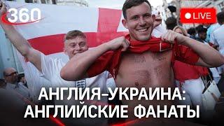 Евро 2020 матч Англия Украина Болельщики сборной Англии и Украины разогреваются в Риме