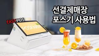 [EASYPOS]이지포스기 기초사용법 - 선불제매장(w…