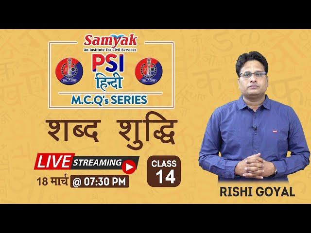 Samyak PSI Hindi MCQs Series #14 Tips & Tricks Hindi Grammar syllabus Most Important Questions RPSC