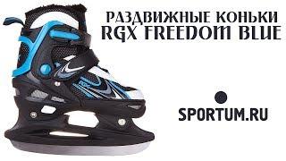 Раздвижные коньки RGX FREEDOM Blue
