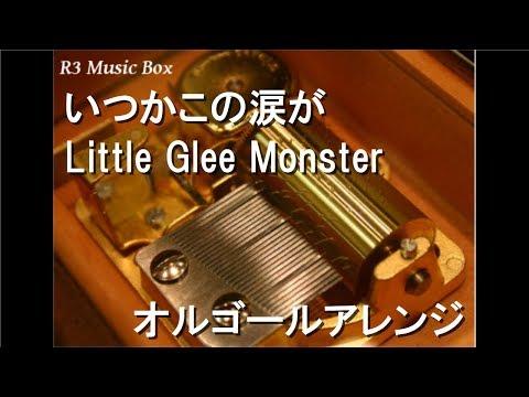 いつかこの涙が/Little Glee Monster【オルゴール】 (「第96回全国高校サッカー選手権大会」応援歌)