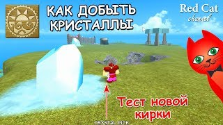 КАК ДОБЫТЬ КРИСТАЛЛ В BOOGA BOOGA ROBLOX | HOW TO GET CRYSTAL | Буга Буга Роблокс (Бога Бога)