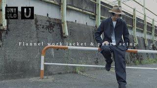 【UNIQLO U】フランネルワークジャケットとイージーパンツのセットアップ【購入品紹介】