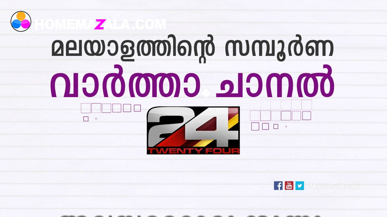 24 News -Call for | Promo