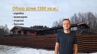 Как построить Современный дом 1200 кв.м.  с Бассейном за 2 года. Детальный обзор