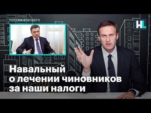 Навальный о лечении чиновников за наши налоги