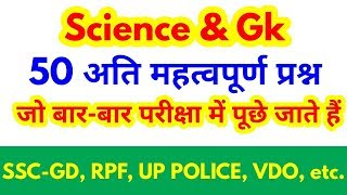 M.Imp 50 Science & Gk Questions for - SSC-GD, RPF, UP POLICE, VDO, GROUP D, SSC CGL, MTS & ALL EXAMS