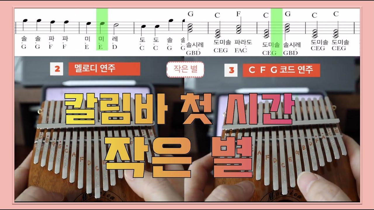 작은 별 칼림바 (멜로디, C F G 코드연주) 2중주 계이름 음이름 숫자 악보 -악보 공유