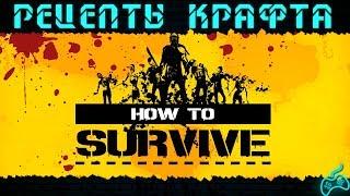 How to Survive - Все рецепты крафта: оружие, броня, лекарства