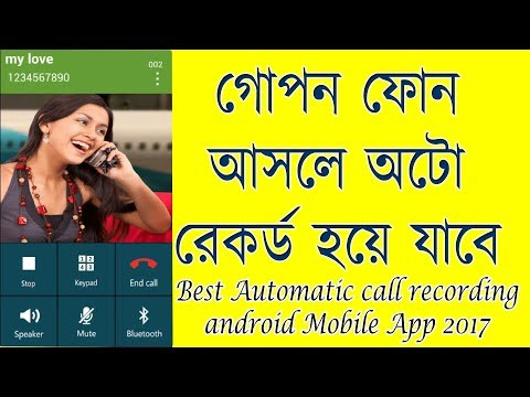 Best Automatic call recording android Mobile App 2017