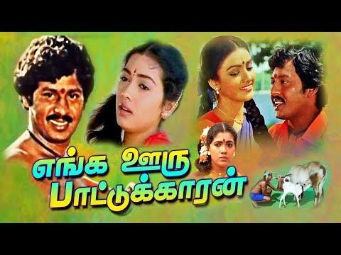 Enga Ooru Pattukaran | Tamil Super Hit Movie | Ramarajan,Rekha | Ilaiyaraaja | Gangai Amaran