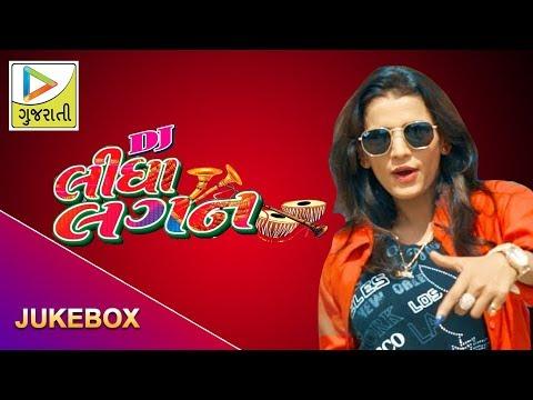 Lidha Lagan Audio Song | Rajal Barot Latest Song 2016 | Regional Pop | Gujarati Lagna Geet