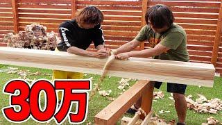 30万円もする超高級木材に刃を入れる!!