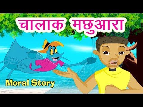 चालाक मछुआरा  I chalak machhiwara - Hindi Kahaniya | Moral Stories | Story In Hindi | Hindi Cartoon