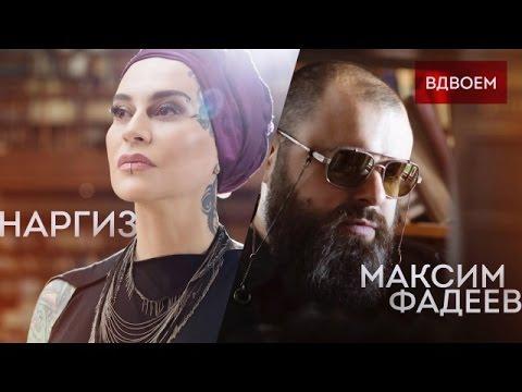 Наргиз feat.  Макс Фадеев - Вдвоем (Караоке)