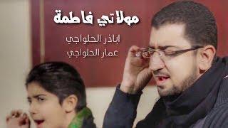 يا زهراء يا زهراء - عمار وأباذر الحلواجي | مولاتي فاطمة