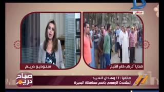 صباح دريم| المتحدث باسم البحيرة يكشف تفاصيل غرق 28 شاب من المحافظة في مركب كفر الشيخ
