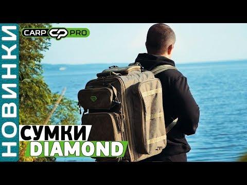 Сумки серии Diamond от Carp Pro! Обзор новых вместительных сумок!