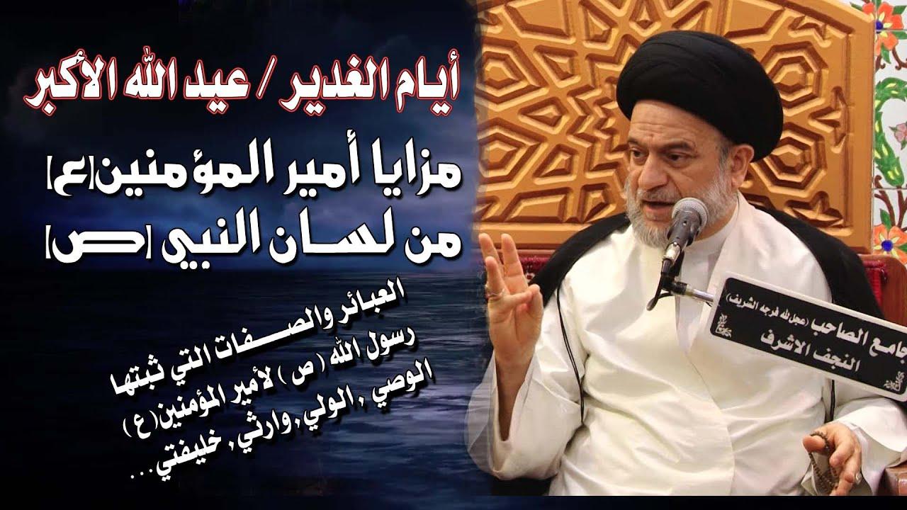 أيام الغدير/ مزايا أمير المؤمنين(ع) من لسان النبي (ص)#السيد_علاء_الموسوي/النجف الأشرف