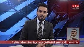 إلى أين يمضي الانفلات الأمني في عدن في ظل سيطرة مليشيا الانتقالي ؟ |  بين اسبوعين