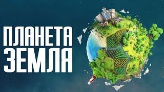 12 фактів про планету Земля та цікаві географічні дослідження