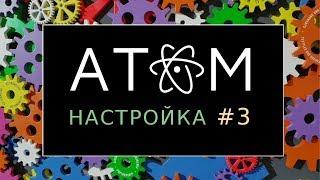 Настройка Atom: кастомизация темы и подсветки синтаксиса