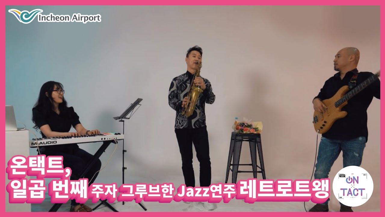 인천공항 문화예술공연[ON-TACT] 제7탄: 혼성 재즈밴드 레트로트왱