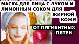Уход за кожей лица Маска для лица с луком и лимонным соком