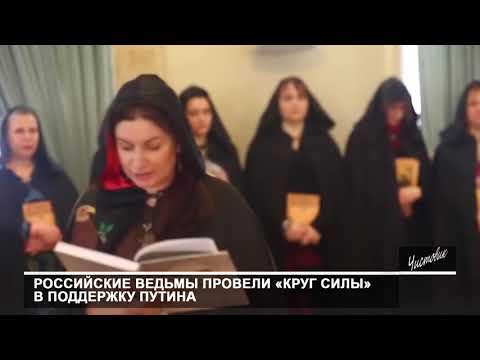 Российские ведьмы провели «круг силы» в поддержку Путина