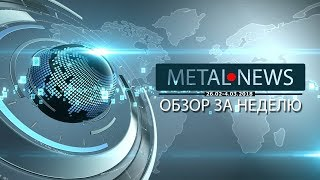 MetalNews. Обзор за неделю 26.02-4.03.2018