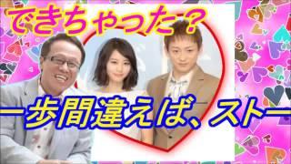 堀北真希さん、山本耕史さんの結婚。井上公造さんも驚き「創造だにしな...