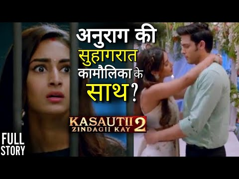 Kasautii Zindagii Kay 2 : Anurag Ki SUHAAGRAAT Kamolika Ke Sath | Big Twist | KZK thumbnail