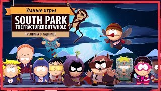 South Park The Fractured But Whole: обзор игры и рецензия