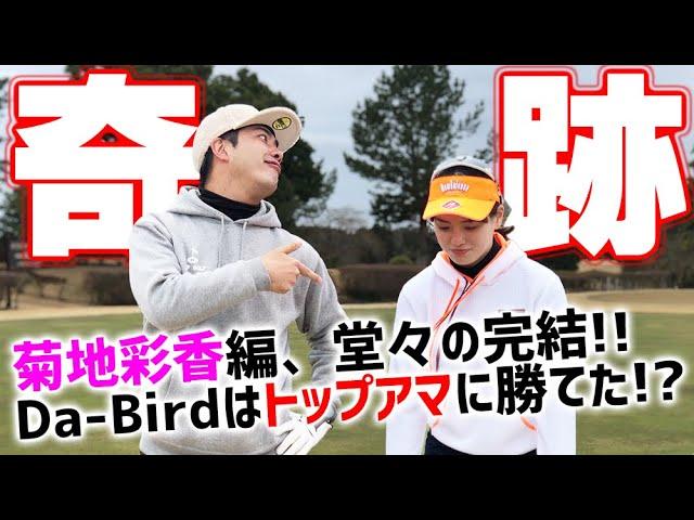 【最終回】Da-Bird、日刊アマ二連覇の美女ゴルファーに奇跡の勝利なるか!?_あやっきー編完結