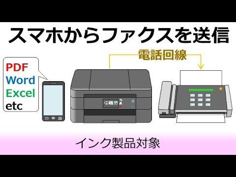 スマホ fax